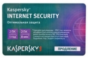 ПО Продление Kaspersky Internet Security 2 ПК 1 год